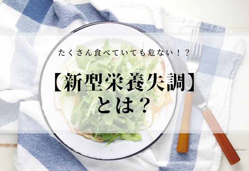 たくさん食べていても危ない!?【新型栄養失調】とは? | icolumn